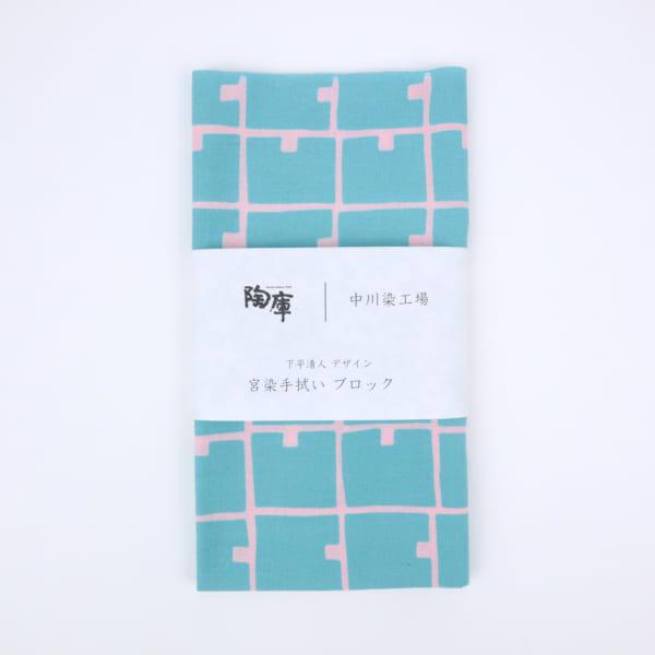 【宮染】下平清人デザイン ブロック